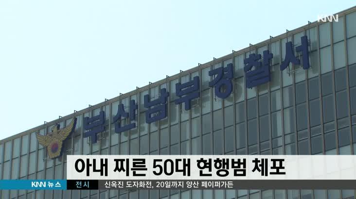 아내 찌른 50대 현행범 체포