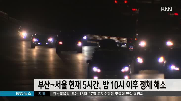 부산~서울 5시간, 밤 10시 이후 해소