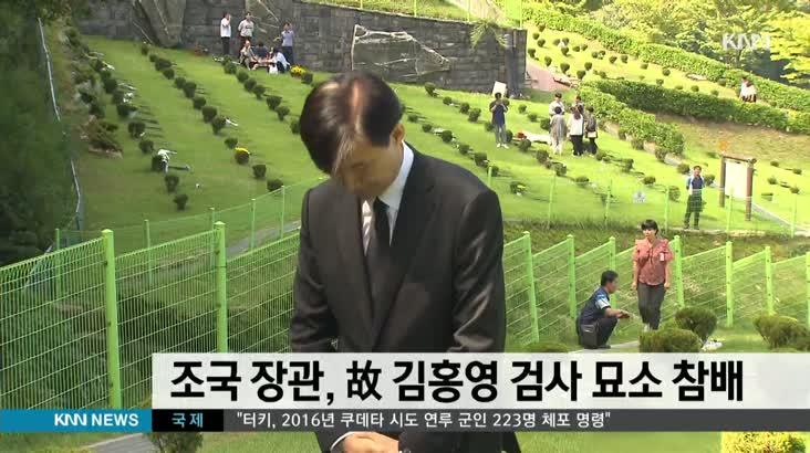 조국 장관, 故 김홍영 검사 묘소 참배