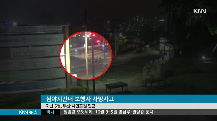 경찰, '5030′ 확대시행 앞두고 홍보 '총력전'