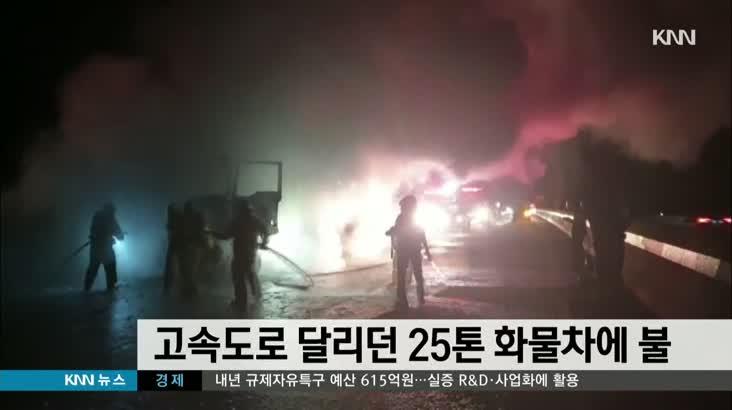 고속도로에서 25톤 화물차 불