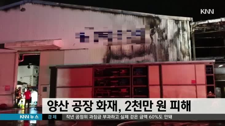 양산 공장 화재, 2천만원 피해