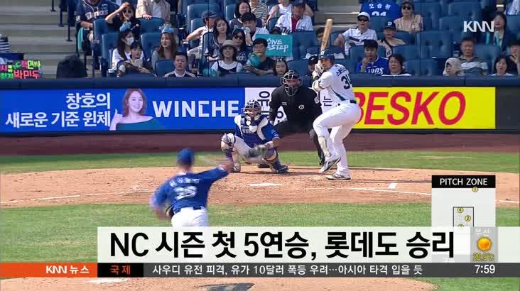 NC 시즌 첫 5연승, 롯데도 승리