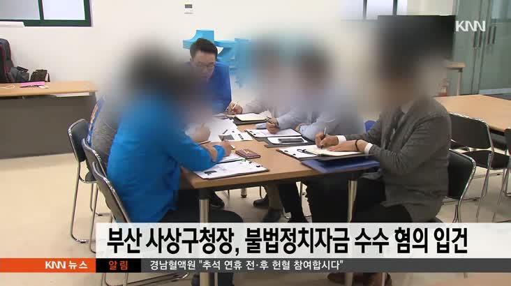 김대근 사상구청장, 불법정치자금 수수 혐의 입건