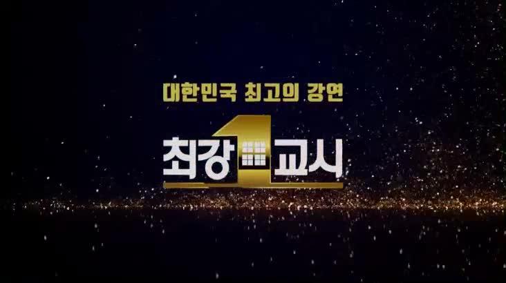 (09/14 방영) 최강1교시 – 김상욱