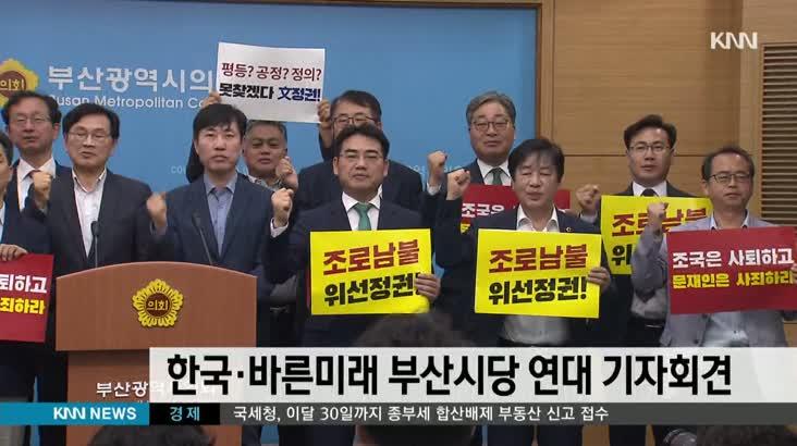 한국-바른미래 연대 기자회견 민주당 지역경제살리기