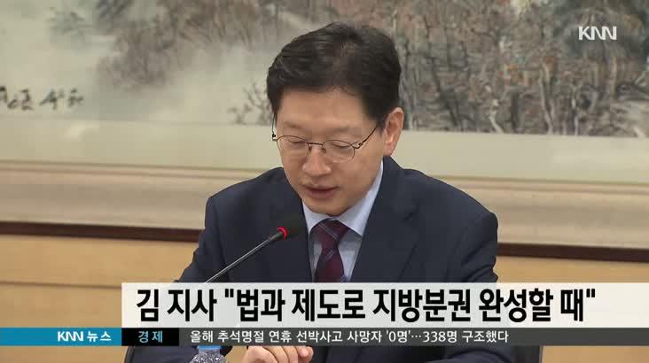 """지방분권협의회의 """" 법과 제도로 지방분권 완성해야 할 때"""""""