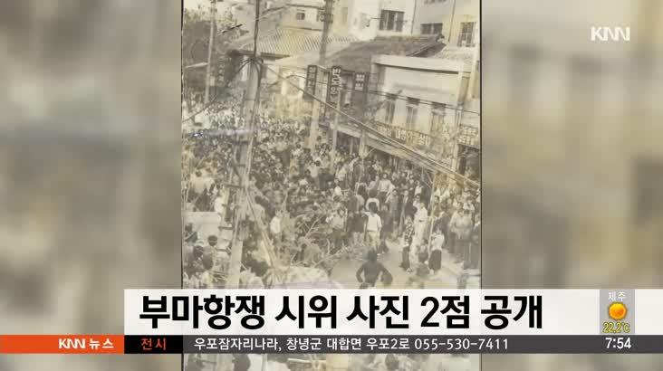 40년 전 부마항쟁 때 광복동 시위사진 2점 공개
