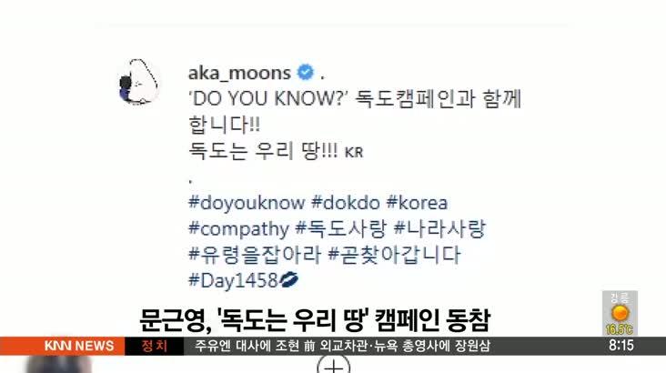 """[핫이슈 클릭]-연예가 화제-문근영, """"독도는 우리 땅"""" 캠페인 동참"""
