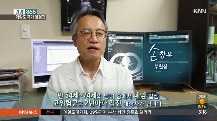[건강 365] '사망률 1위' 폐암, 올해부터 국가 암검진 대상!!