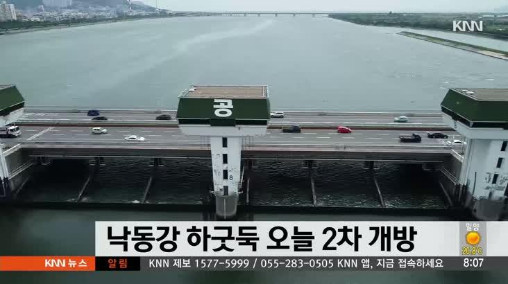 낙동강 하굿둑 오늘 2차 개방..염분영향 측정