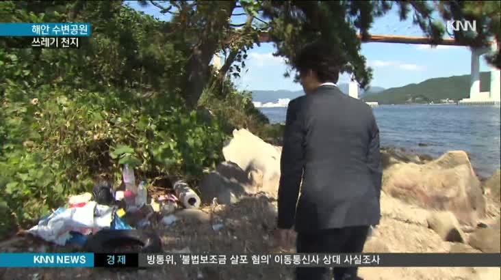 여름 끝난 해안 수변공원.. 쓰레기 천지