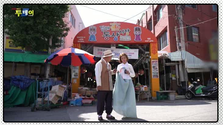 (09/11 방영) 으랏차차 장터 시즌 11 – <추석특집> 김해 동상시장 1편