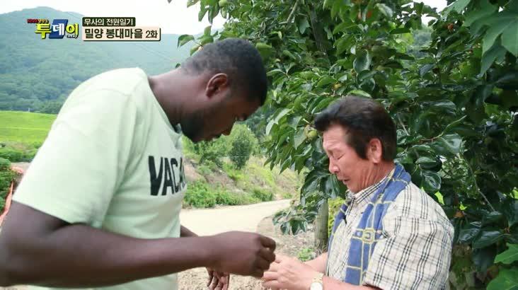 (09/17 방영) 무사의 전원일기 – 밀양 봉대마을 2편