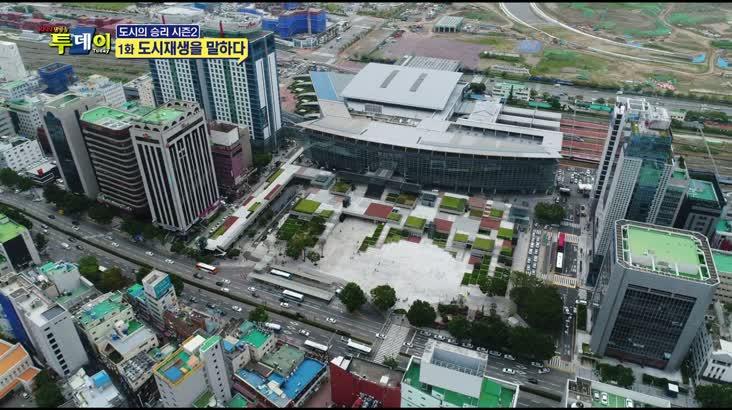 (09/17 방영) 도시의 승리 시즌 2 – 1화 도시재생을 말하다
