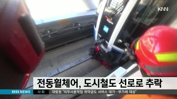 도시철도에서 전동휠체어가 선로로 추락