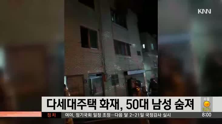 다세대주택 화재…50대 남성 숨진 채 발견