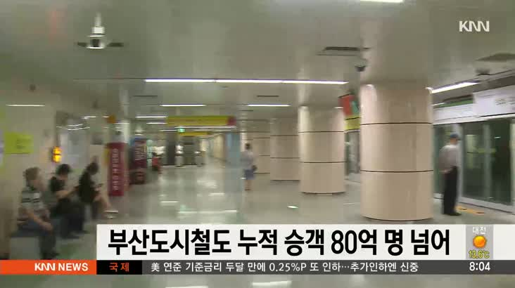 부산도시철도 누적 승객 80억명 돌파