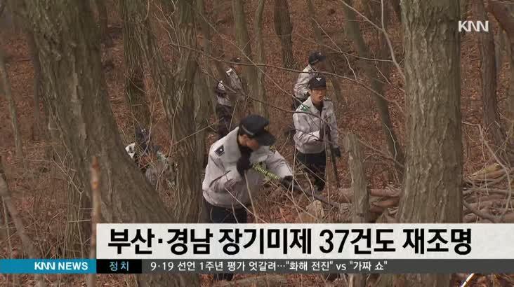 부산*경남 장기미제 37건도 재조명