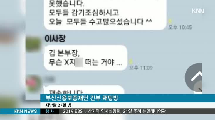 """카톡 폭언 후폭풍 """"사퇴해야"""" vs """"단협이 문제"""""""