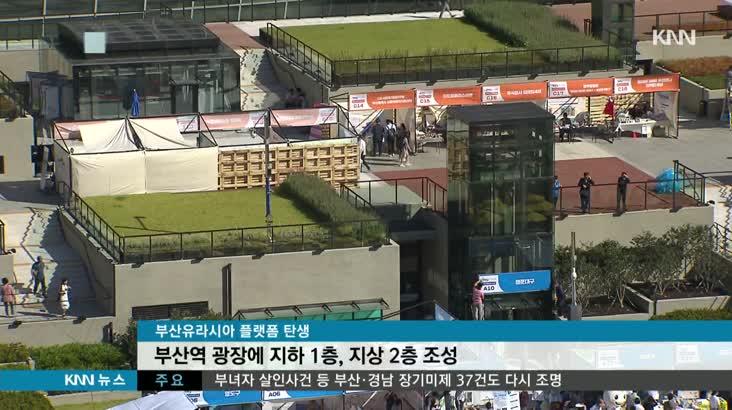 50년만의 대변신, 부산역 광장이 달라졌어요!