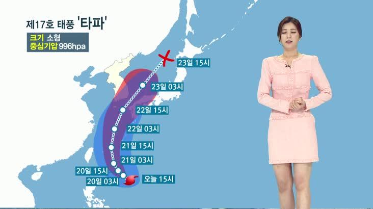 뉴스아이 날씨 9월19일(목)