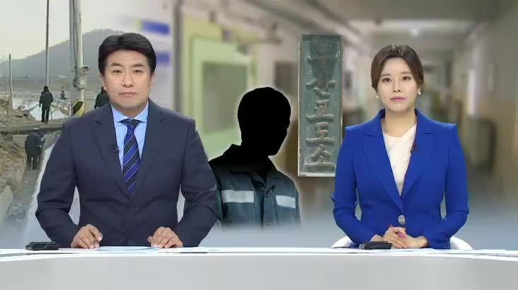 (09/19 방영) 뉴스아이