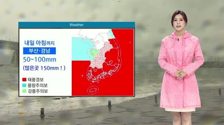 뉴스아이 날씨 9월22일(일)