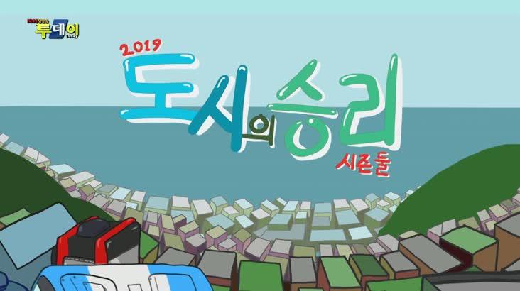 (09/19 방영) 도시의 승리 시즌 2 – 3화 부산도시재생박람회 & 건축제 준비과정
