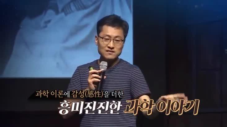 (09/21 방영) 최강1교시 – 전기, 넌 어느 별에서 왔니? (김상욱 / 물리학자)