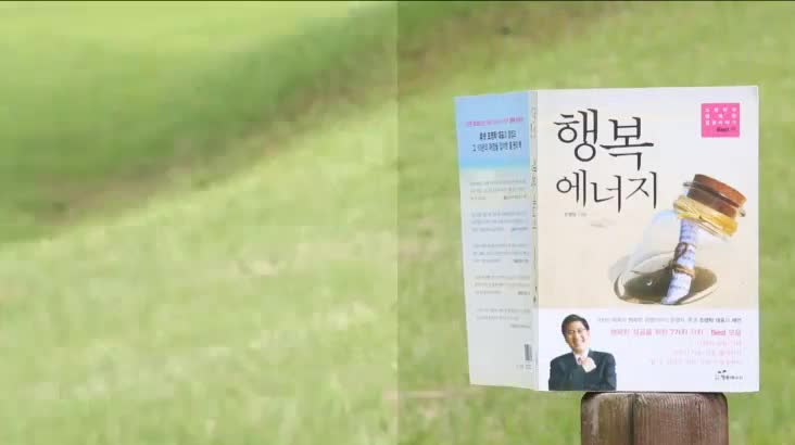 (09/22 방영) 행복 에너지_저자 조영탁 (한정우 / 창녕군수)