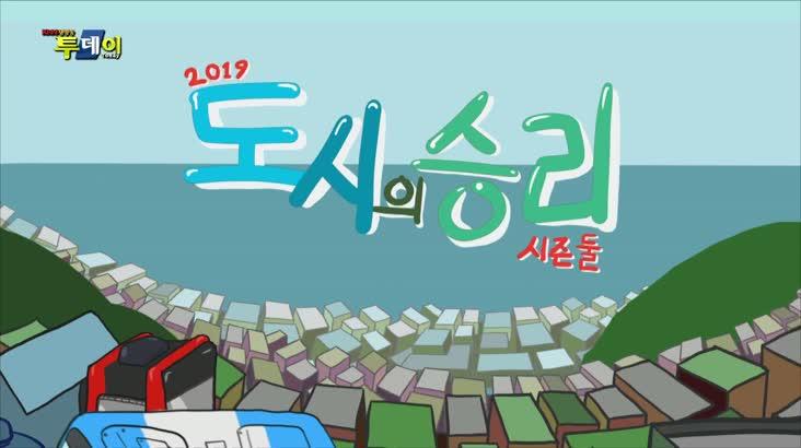 (09/20 방영) 도시의 승리 시즌 2 – 4화 2019 부산도시재생박람회 & 건축제
