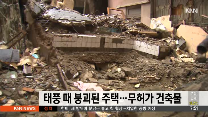 태풍 '타파' 때 붕괴된 주택..'무허가건축물'