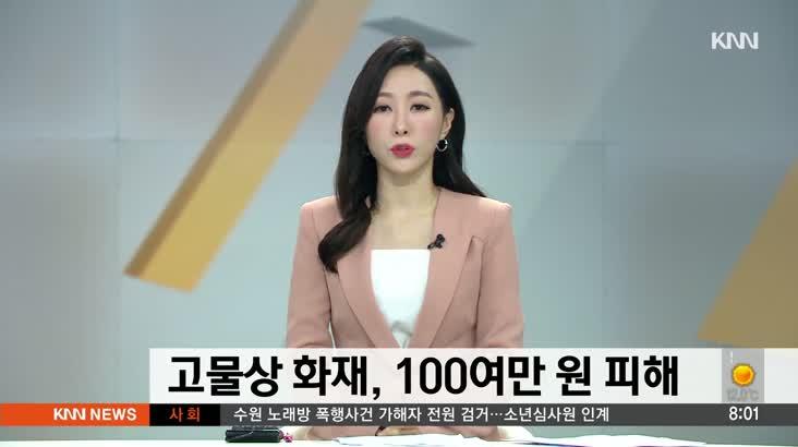 고물상 화재, 100여만원 재산피해