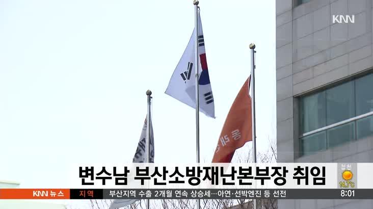 부산경남 소방재난본부장 취임