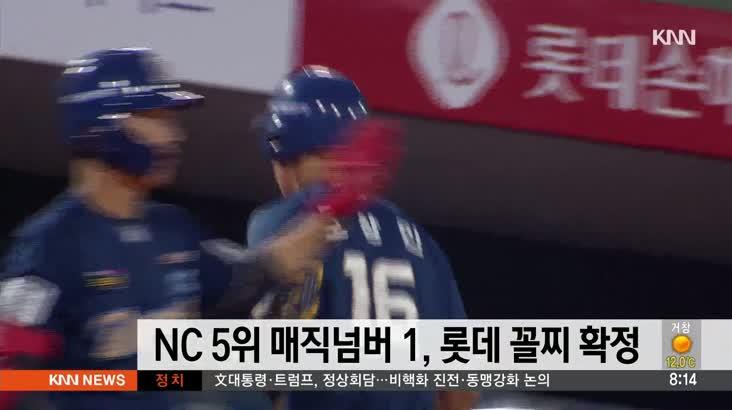 NC 5위 매직넘버 1, 롯데 꼴찌 확정