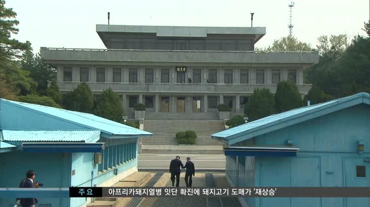 김정은 위원장 부산 방문 가능성 'UP'