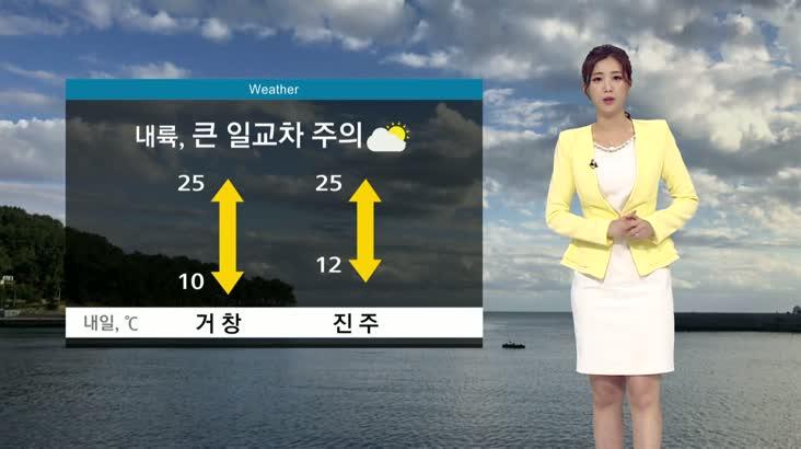 뉴스아이 날씨 9월24일(화)