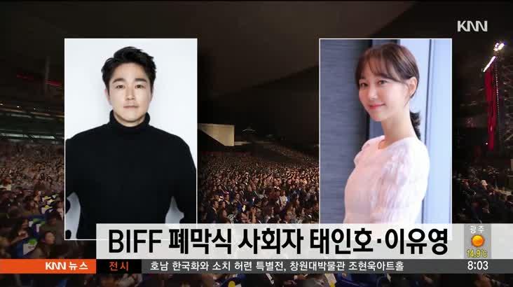 올해 BIFF 폐막식 사회자 태인호, 이유영