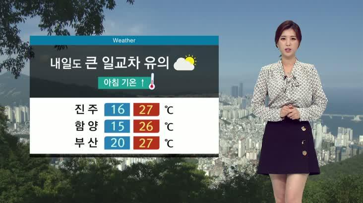 뉴스아이 날씨 9월25일(수)