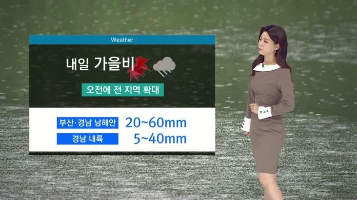 뉴스아이 날씨 9월26일(목)