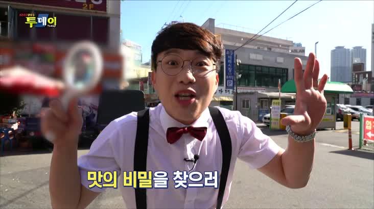 (09/25 방영) 해운대  오후의 통닭  ☎051-701-2357