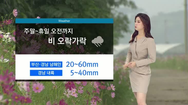 뉴스아이 날씨 9월27일(금)