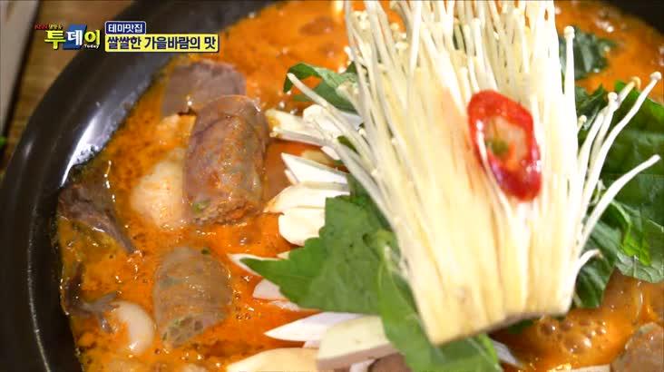 (09/26 방영) 테마맛집 – 쌀쌀한 가을바람의 맛