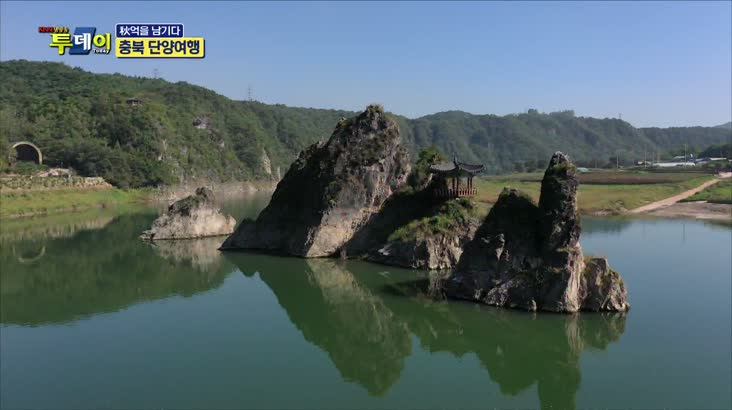 (09/27 방영) 민방 (秋억을 남기다-충북 단양여행)