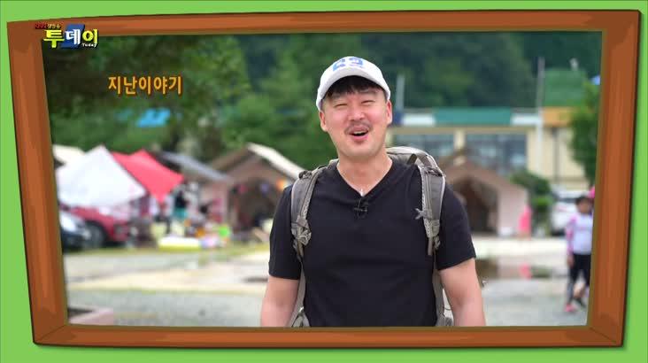 (09/27 방영) 이창훈의 초보캠핑 -캠핑은 곧 축제다 2화