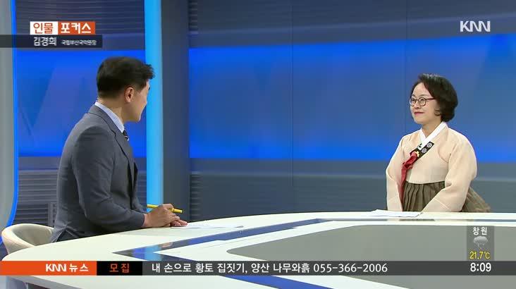 [인물포커스] 김경희 국립부산국악원장