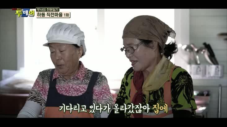 (09/30 방영) 무사의 전원일기 – 하동 직전마을 1화