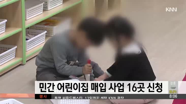 부산시 민간 어린이집 매입사업에 16곳 신청