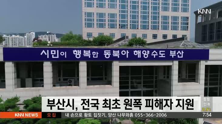부산시, 전국 최초 원폭피해자 지원하기로